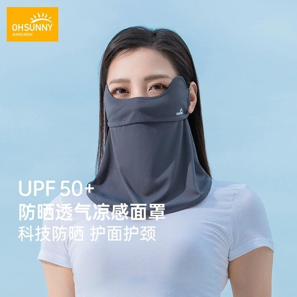 ohsunny夏季防曬面罩女全臉防紫外線護頸透氣騎行開車遮陽口罩男 艾瑞斯「快速出貨」