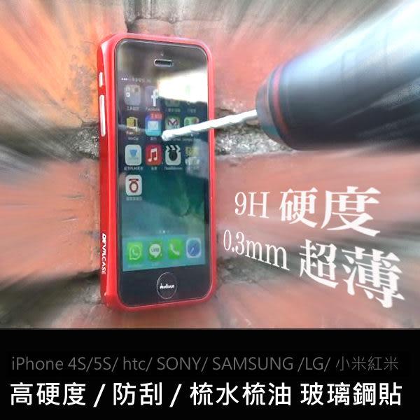 SONY ZU Z1 Z2 Z Z2a Z3 5S 紅米 note 2 3 4 小米3 htc M8 E8 正 背面 鋼化 玻璃貼 保護貼 BOXOPEN
