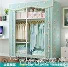 熱賣衣櫃簡易布衣櫃子鋼管加粗加固組裝家用臥室收納出租房用現代簡約LX  coco