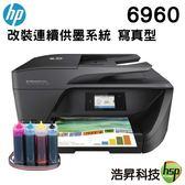 【連續供墨系統寫真型+單向閥】HP OfficeJet Pro 6960 雲端無線多功能事務機 登錄送禮卷