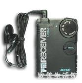 調頻收音機/調頻接收機/FM接收機/連續可調/無靜噪/立體聲LZ1039【歐爸生活館】