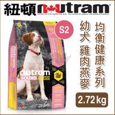 PetLand寵物樂園《紐頓NUTRAM》均衡健康系列 - S2 幼犬 雞肉燕麥 2.72kg / 狗飼料