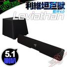 [ PC PARTY ] 雷蛇 Razer Leviathan 利維坦巨獸 5.1 聲道 藍牙無線喇叭