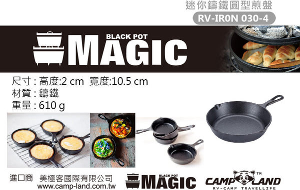 Camp land 漢宇 MAGIC迷你鑄鐵圓型煎盤10.5cm RV-IRON 030-4 荷蘭鍋【易遨遊戶外用品】