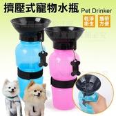 寵物水壺 擠壓式外出水壺 500c.c. 攜帶式水壺 飲水器 狗水瓶 輕便
