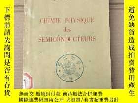 二手書博民逛書店chimie罕見physique des semiconducteurs(P1448)Y173412