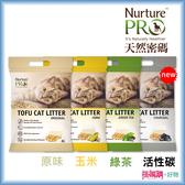[多件優惠] Nurture PRO 天然密碼 『豆腐砂-原味/玉米/綠茶/活性碳 』6L 【搭嘴購】
