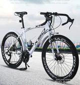 彎把成人變速死飛自行車男女公路賽車活飛肌肉一體輪學生彩色單車 依凡卡時尚