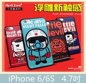 ~~iPhone 6/6S [4.7吋] 小惡魔系列 黑邊殼 軟殼 3D立體 手機殼 保護殼 手機套 背蓋 背套