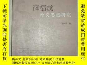 二手書博民逛書店罕見薛福成外交思想研究Y425 劉悅斌著 學苑出版社 ISBN: