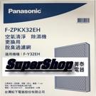 Panasonic 除濕清淨機脫臭濾網【F-ZPKX32EH】適用~F-Y32EH