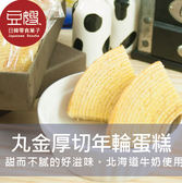 【豆嫂】日本零食 丸金厚切年輪蛋糕*蛋糕之王(原味/起司/牛乳/巧克力)