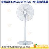 免運 台灣三洋 SANLUX EF-P14DK 14吋直立式風扇 公司貨 台灣製 14吋 定時 電風扇 立扇