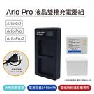 Arlo pro/pro2/GO 電力補充組(含電池*2 充電器*1)