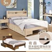 【南紡購物中心】Arimori有森 原木紐松置物床架(胡桃/白橡) 標準雙人5尺