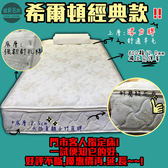【嘉新名床】希爾頓-經典款-軟《28公分/雙人特大7尺》