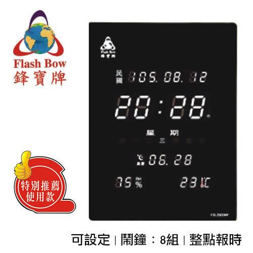 鋒寶    FB-2939W   白光型夜光LED數字型電子日曆