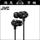 【海恩特價 ing】JVC HA-FX33X 騎士黑 超重低音加強版 噪音隔離 耳道式耳機 公司貨保固