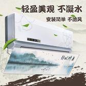 空調擋風罩擋風板防風簾遮導風板產婦月子防直吹空調風口通用擋板印象部落