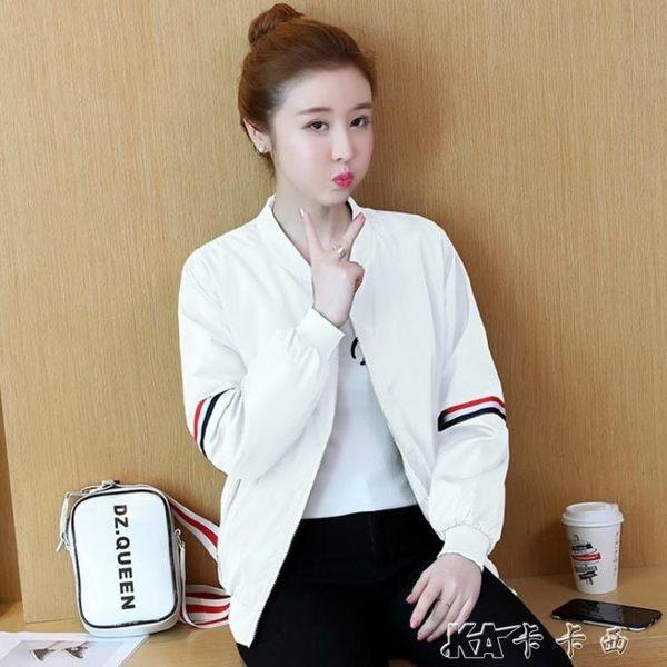 秋裝韓版字母印花修身飛行員夾克上衣百搭學生棒球服短外套女 卡卡西