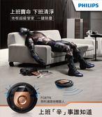 [加贈 新格8吋渦流循環扇] 飛利浦掃地機器人 FC8776 ★免運費