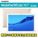 【跨店消費滿$5000減$500】HUAWEI MediaPad M5 lite 3G/32G WIFI 10.1吋 平板電腦 免運費