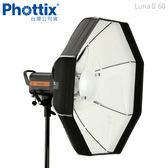 EGE 一番購】Phottix【Luna II 60】60cm白底折疊雷達罩 含柔光布 蜂巢【公司貨】