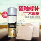 瓷釉面地磚瓷盆修復劑馬桶地板磚修補釉防水噴漆陶瓷磚浴缸補釉漆 快速出貨