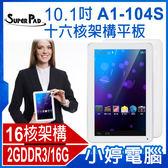 【免運+24期零利率】福利品出清 SuperPad 10.1吋 A1-104S 16核架構平板 16G HDMI
