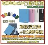 柚柚的店【37392】輕巧好攜帶20000mAh毫安行動電源 電池充電器 智慧手機