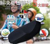 踏板電動車摩托車坐墊套防曬隔熱透 Ja1856『時尚玩家』