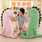 【葉子小舖】(60cm)萌系恐龍抱枕/毛...