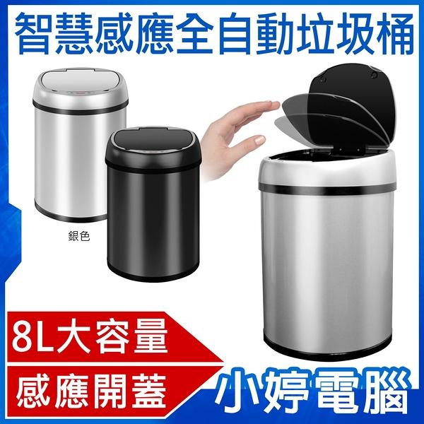 【免運+3期零利率】全新 智慧感應全自動垃圾桶 感應開蓋 內外雙桶 8L大容量 不鏽鋼 防疫抗病毒