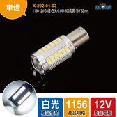 1156-12V-33燈-白光-6.6W-800流明-185*52mm(X-292-01-03)