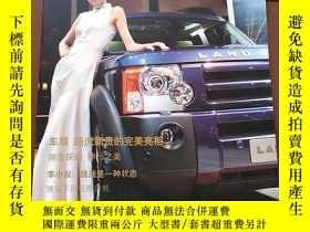 二手書博民逛書店GO罕見BEYOND 超越路虎俱樂部會刊。2006年12。Y22