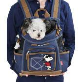 【PET PARADISE 寵物精品】SNOOPY 牛仔雙肩外出包【小1.5~4kg】  寵物外出包