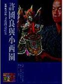 (二手書)許國良與小西園-文化創意產業09