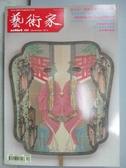 【書寶二手書T5/雜誌期刊_XBY】藝術家_499期_家庭美術館-美術家傳記叢書出版等