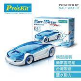 【ProsKit 寶工 科學玩具】GE-750 鹽水動力霹靂車