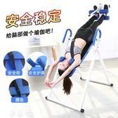倒立機 倒立機家用瑜伽健身器材倒立倒吊器腳套倒掛增高拉伸輔助器  夢藝家