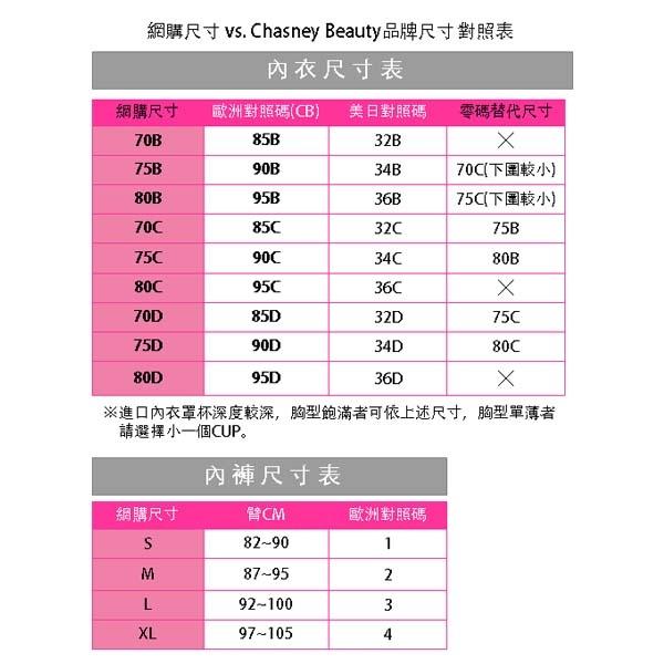 Chasney Beauty-Twist麻辮B-D蕾絲內衣(深紫芋)