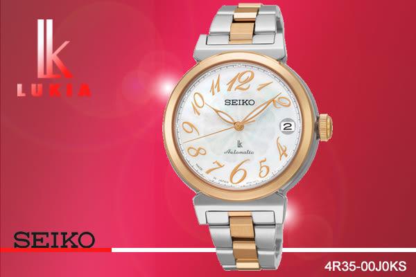 【時間道】 [SEIKO。LUKIA]林依晨代言耀眼機械錶/白面玫瑰金(4R35-00J0KS/SRP872J1)免運費