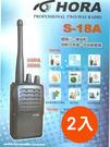 (2支裝)HORA S-18A 業務型 免執照. 手持對講機 〈 語音報號 防干擾器 〉