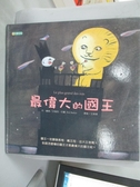 【書寶二手書T7/少年童書_QMZ】最偉大的國王_艾瑞克.巴圖