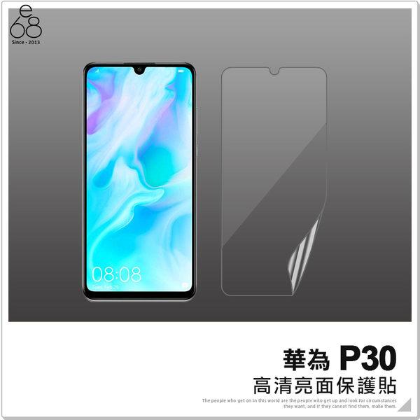 華為 P30 一般亮面 軟膜 螢幕貼 手機 保貼 保護貼 非滿版 軟貼膜 螢幕保護 保護膜