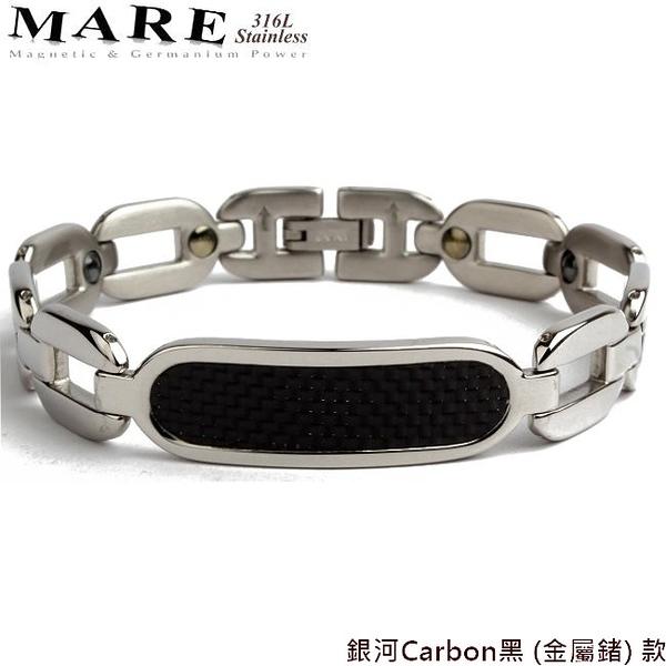 【MARE-316L白鋼】系列:銀河Carbon黑 (金屬鍺) 款