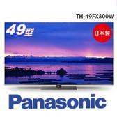 【贈北區基本安裝】Panasonic 國際牌 TH-49FX800W 49吋 六原色4K智慧電視 支援HDR 6原色  日本製