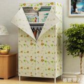 衣柜簡易布藝鋼架帆布單人組合衣櫥鋼管簡約現代 XW1214【極致男人】