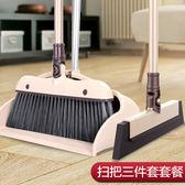 掃把組合  潔掃把套裝掃帚簸箕組合家用懶人掃地笤帚魔術打掃神器掃頭髮T