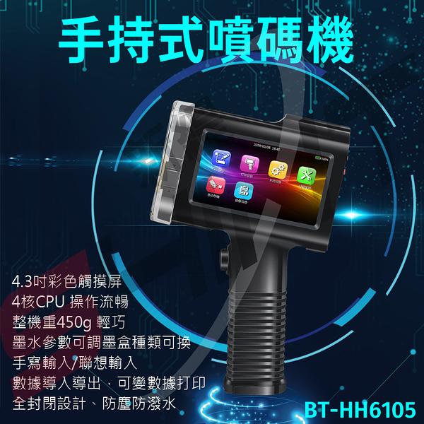 手持噴碼機 BT-HH6105 噴碼槍 食品 打印二維碼 價格 生產日期 電子/日化/醫療/電線/汽車